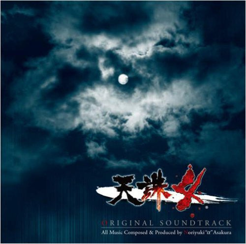 Image 1 for Tenchu 4 Original Soundtrack