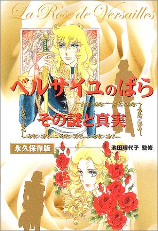 Image for Lady Oscar : The Roses Of Versailles The Mystery And Truth Decipher Book
