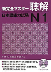 New Perfect Master Chokai (Listening Comprehension) Japanese Language Proficiency Test N1