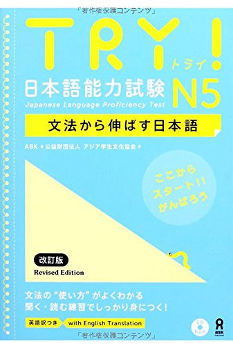 Image 1 for Try! Japanese Language Proficiency Test N5 Grammar (With English Translation)