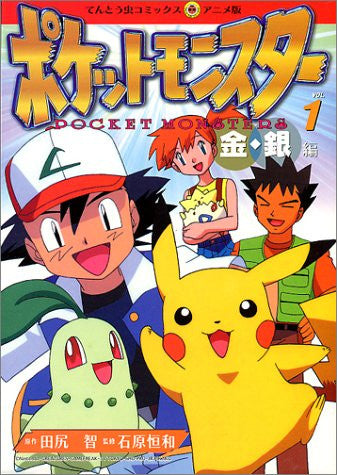 Image for Anime Tv Pokemon Gold Silver #1 Art Book