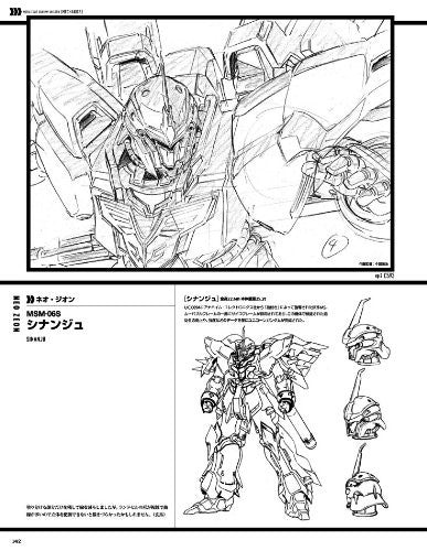 Image 4 for Kidou Senshi Gundam Uc   1   Inside Animation Works