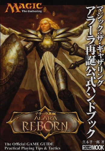 Image 1 for Araara Reborn Official Handbook