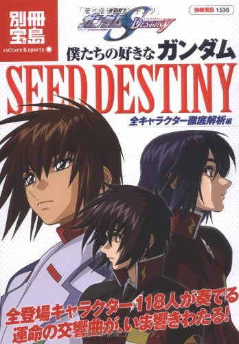 "Image 1 for Gundam Seed Destiny ""Bokutachi No Sukina Gundam Seed Destiny"" All Character Encyclopedia Art Book"