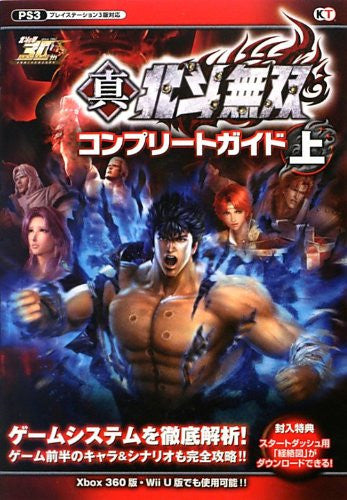 Image 1 for Fist Of The North Star Ken's Rage 2 Complete Guide Book Joukan / Ps3