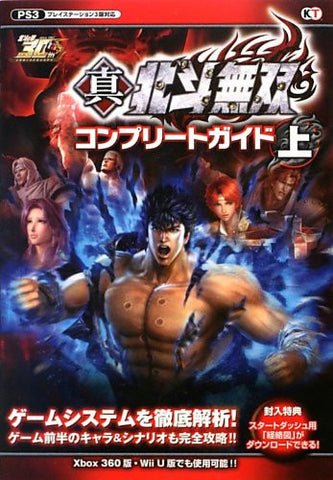 Fist Of The North Star Ken's Rage 2 Complete Guide Book Joukan / Ps3