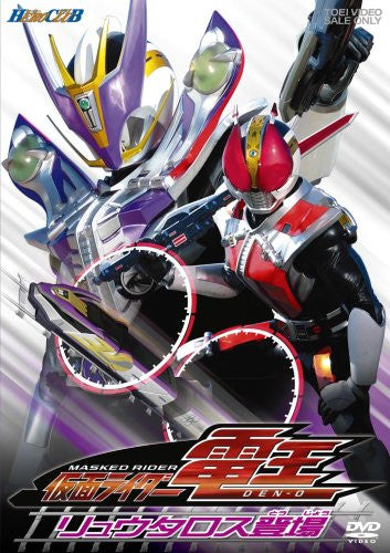 Image 1 for Hero Club Kamen Rider Deno Vol.2 Ryutarosu Tojo