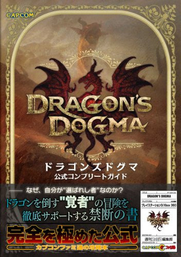 Image 2 for Dragons Dogma Official Complete Guide