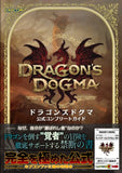 Thumbnail 2 for Dragons Dogma Official Complete Guide