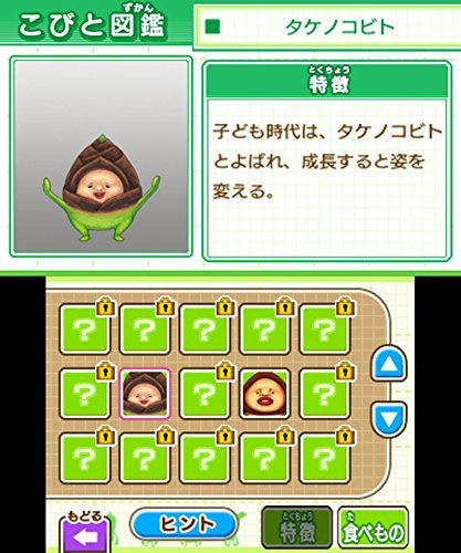 Image 5 for Kobito Game Taizen