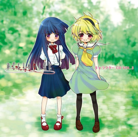 Image for Higurashi no Naku Koro ni Character CD VOL.3