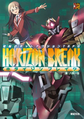 Image 1 for Dennou Robot Action Trpg Horizon Break Game Book / Rpg