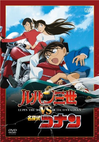 Image for Lupin III VS Detective Conan - Case Closed