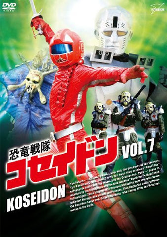 Image for Dinosaur Corps Koseidon Vol.7