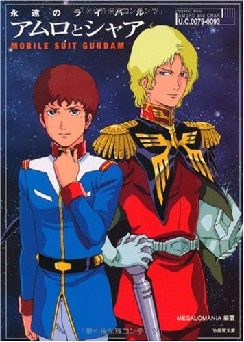 Image 1 for Eien No Rival Amuro And Char: Analytics Illustration Art Book