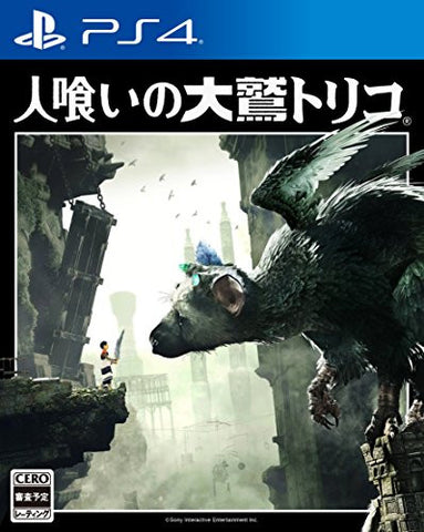 Image for The Last Guardian [First-Press Limited Edition]