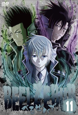 Image for Beelzebub Vol.11