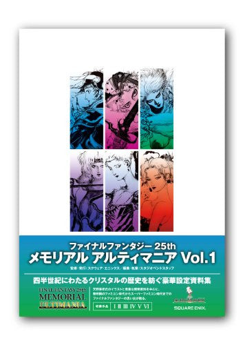 Image 2 for Final Fantasy   25th Memorial Ultimania Vol.1