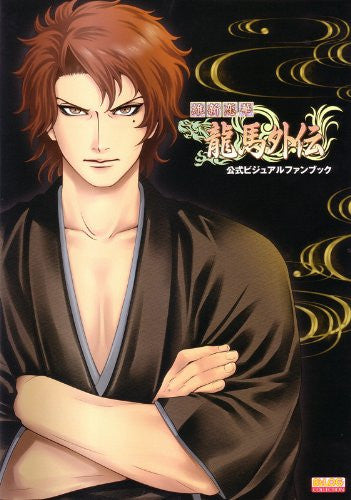 Image 1 for Ishin Renka: Ryouma Gaiden Formal Visual Fan Book