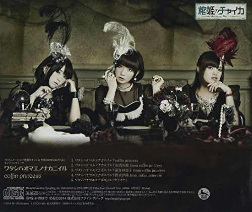 Image 2 for Watashi wa Omae no Naka ni Iru / coffin princess