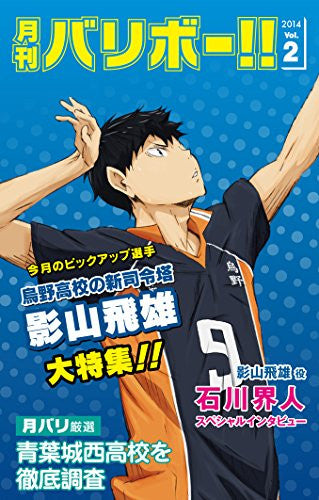 Image 3 for Haikyu Vol.2 [Blu-ray+CD]