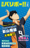 Thumbnail 3 for Haikyu Vol.2 [Blu-ray+CD]