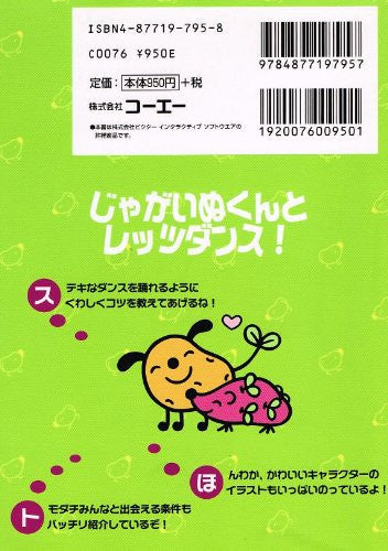 Image 2 for Jagainu Kun Official Guide Book / Gbc