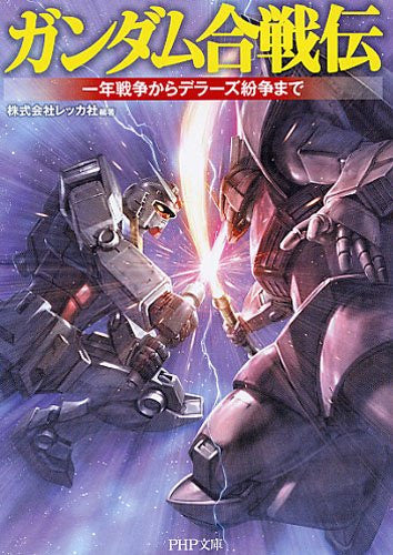 Image 1 for Gundam Kassenden Analytics Illustration Art Book