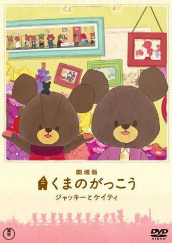 Image for Kuma No Gakko - Jackie To Keity / The Bears' School Jackie & Keity