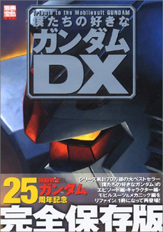 Image 1 for We Like It Gundam Dx 25th Anniversary Perfect Book