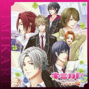 Image 1 for Kimikare ~Shingakki~ Mini Drama CD+α
