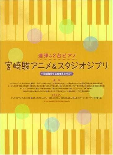 Image 1 for Studio Ghibli Piano Score Book Piano Duet