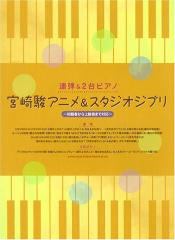 Image for Studio Ghibli Piano Score Book Piano Duet