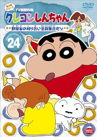 Image for Crayon Shin Chan The TV Series - The 4th Season 24