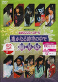 Thumbnail 2 for Live Video Neo Romance Stage Harukanaru Toki No Naka De Oborozoushi