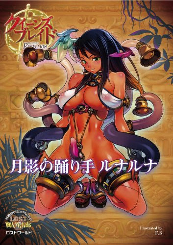 Image 1 for Queens Blade Rebellion Dancer Of Moonlight Lunaluna