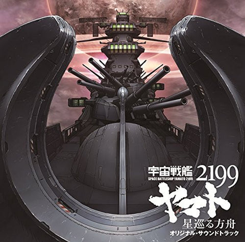 Image for Space Battleship Yamato 2199: Hoshimeguru Hakobune Original Soundtrack