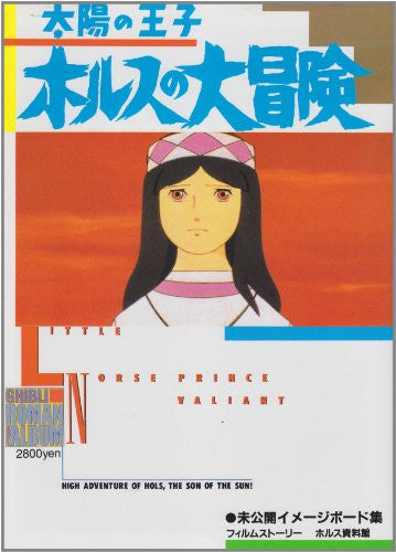 Image 1 for Hols: Prince Of The Sun Studio Ghibli Roman Album Illustration Art Book / Isao Takahata