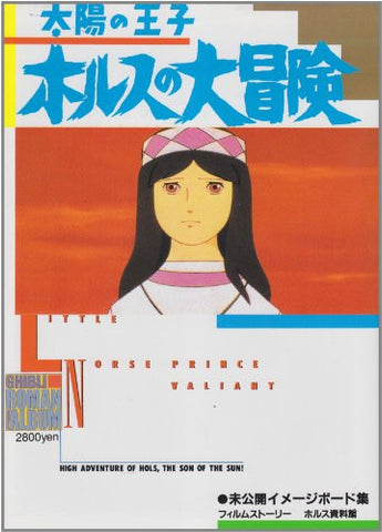 Hols: Prince Of The Sun Studio Ghibli Roman Album Illustration Art Book / Isao Takahata