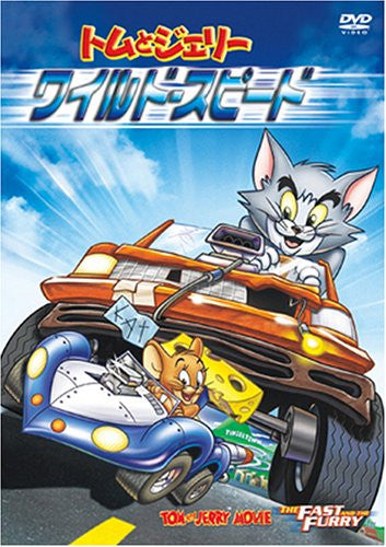 Image 1 for Tom & Jerry Movie: The Fast And The Furry [Limited Pressing]