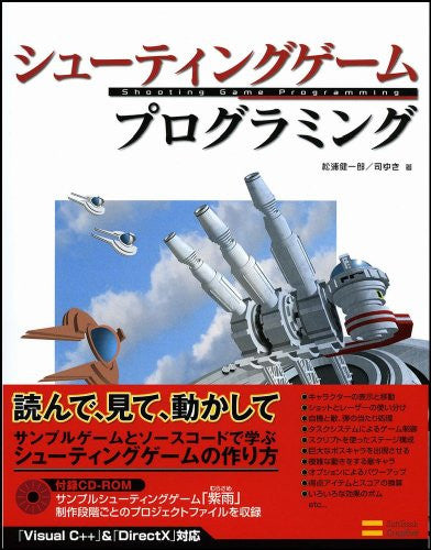 Image 2 for How To Create Videogame Book / Shooting Game Programming