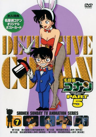 Image for Detective Conan Part.5 Vol.7