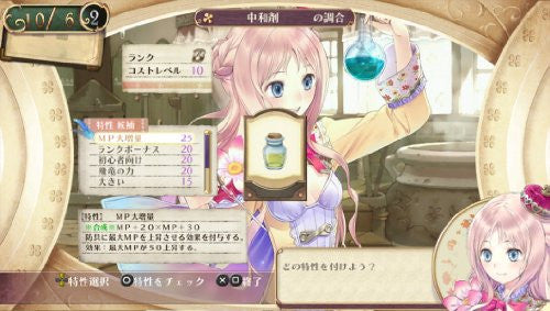 Image 4 for Meruru no Atelier Plus: Arland no Renkinjutsushi 3 [Premium Box]