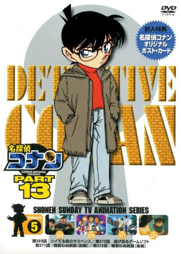 Image 1 for Detective Conan Part.13 Vol.5