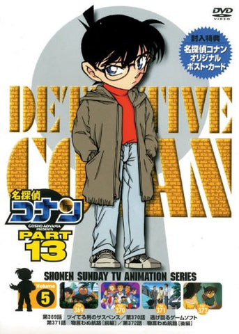 Image for Detective Conan Part.13 Vol.5