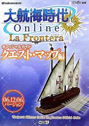 Image 1 for Uncharted Waters Online La Frontera Official Guide Book 06.12.6 Ver Quest Map