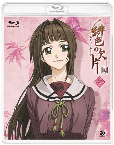 Image 3 for Hiiro No Kakera 7