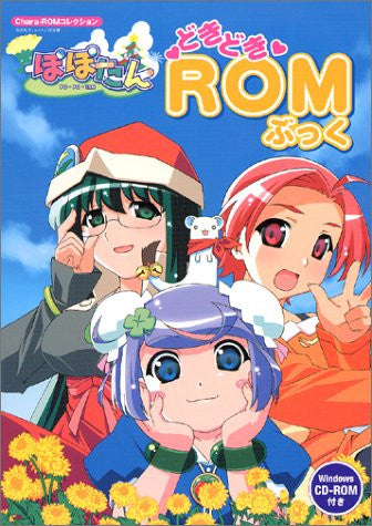 Image 1 for Popotan Dokidoki Rom Book