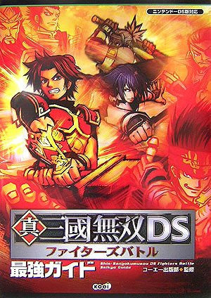 Image 1 for Dynasty Warriors Ds Fighters Battle Strategy Guide Book / Ds