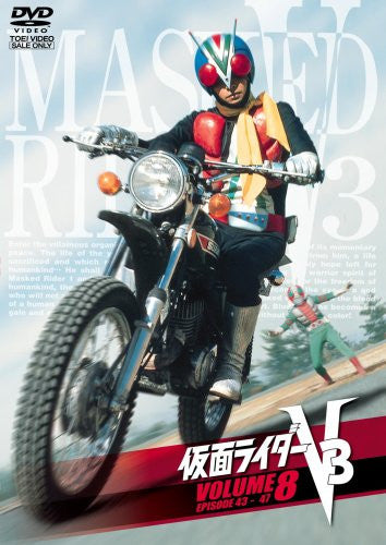 Image 1 for Kamen Rider V3 Vol.8